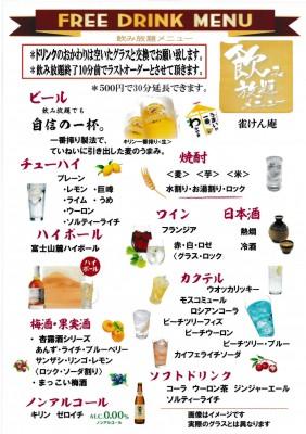 雀けん庵飲み放題メニュー201708_01